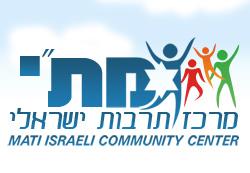 """ינואר 2015: פעילויות מת""""י – מרכז תרבות ישראלי בלוס אנג'לס"""