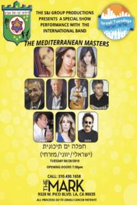 28 באוגוסט: שלישי ישראלי: חפלה למען ״Stand By Me״ @ אולמי המארק
