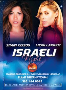 ערב ישראלי עם ליה לפידות ושני קיסוס