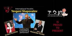מופע מוזיקה ושירה בינלאומי בוואלי בית שלום @ וואלי בית שלום
