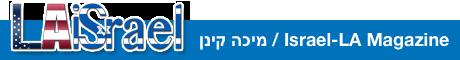 israel-la-magazine-micha