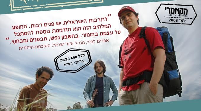 11 בספטמבר: הצגה בחסות מת״י: הישראלי הנודד – יומן מסע ומוזיקה