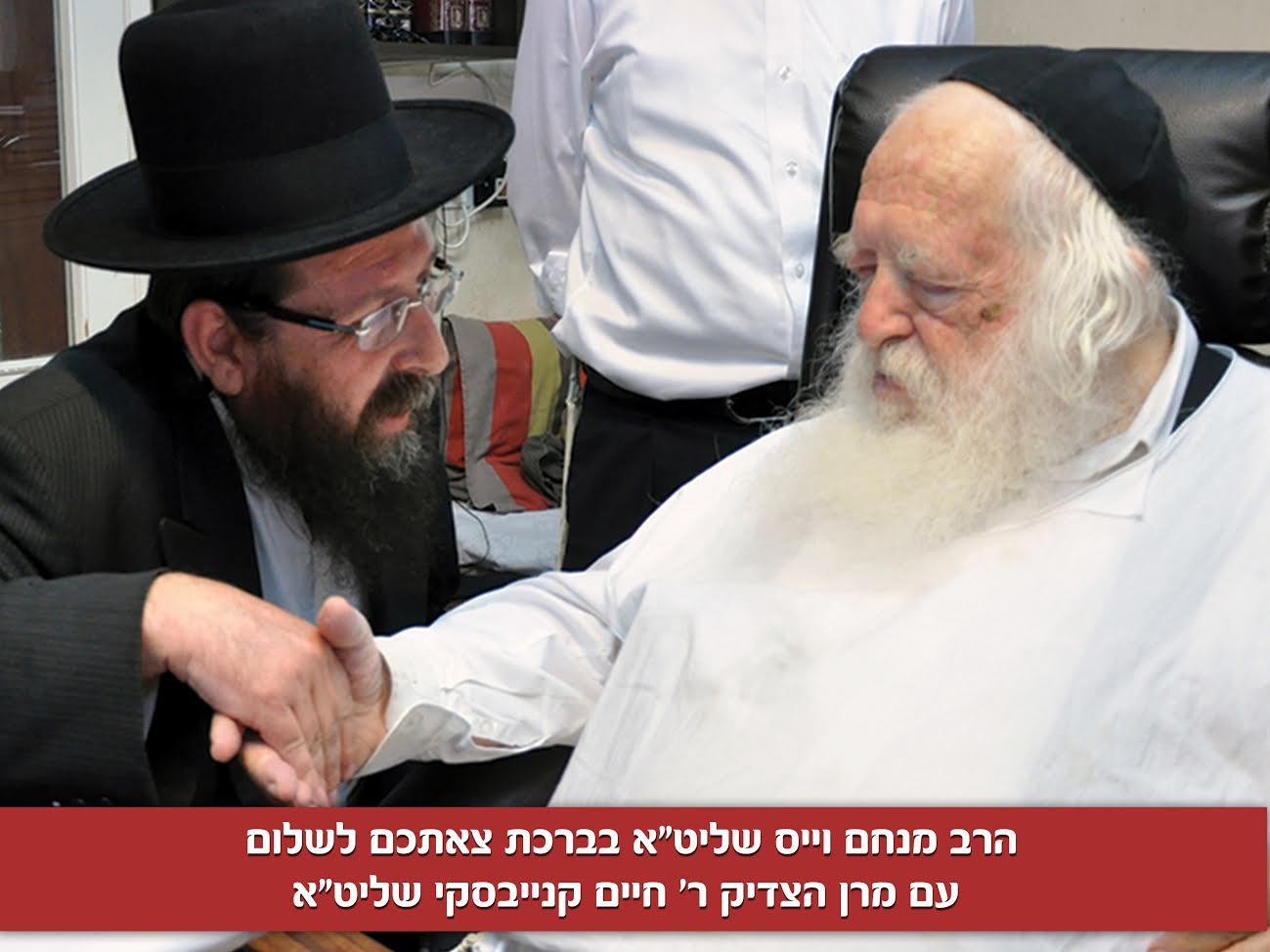 מ-19 ביוני: מיסטיקה יהודית וייעוץ עם הרבנים וייס ורייזמן מישראל