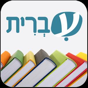 """שיעורי עברית לילדים ומבוגרים – """"מתחברים לשפה העברית"""""""
